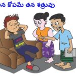 stories in Telugu with moral